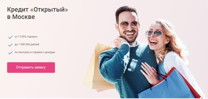 уральский банк реконструкции и развития заявка на кредит онлайн москва займ онлайн на киви кошелек отзывы
