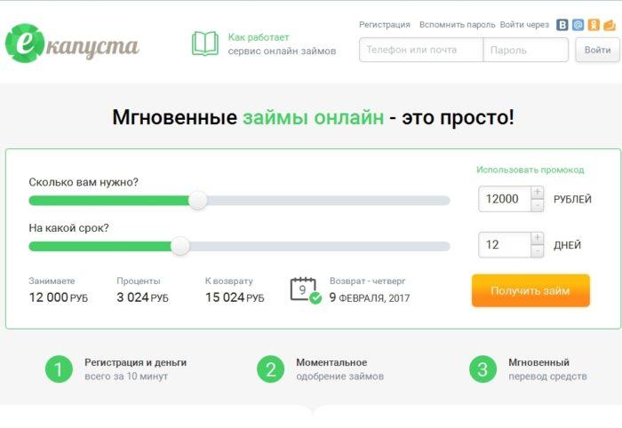 займ 30 000 рублей машину в кредит или лизинг