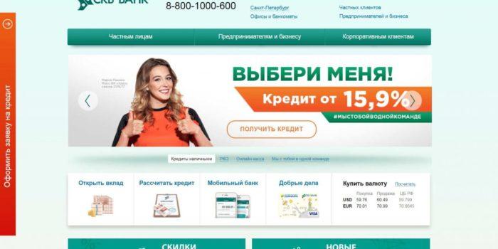 Кредит онлайн заявка без справок и поручителей ижевск ссуда открытие