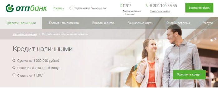 Взять кредит в волгограде 100 взять кредит 300000 грн
