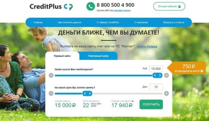 Денежный займ онлайн без процентов