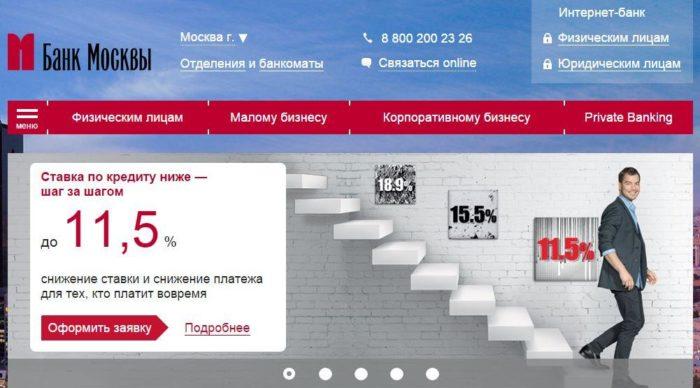 Онлайн банк москвы кредит наличными возьму кредит под сделку