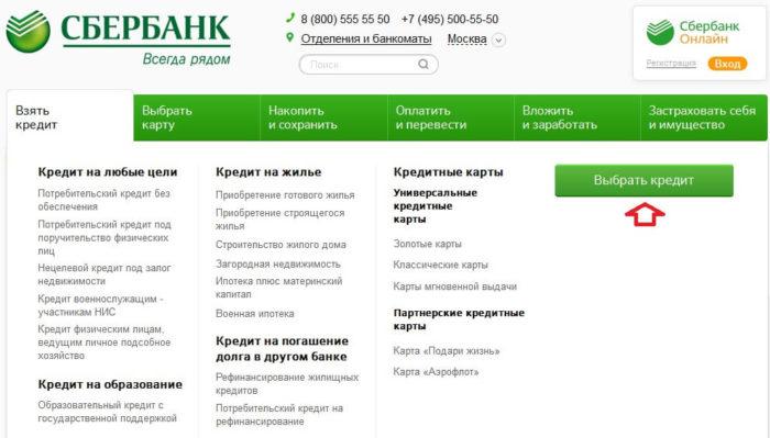 планируется выдать льготный кредит на целое число миллионов рублей на 4 года 15