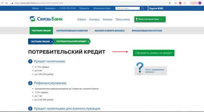 Сайт Связь-Банка